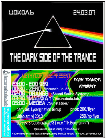 Dark Side if the trance