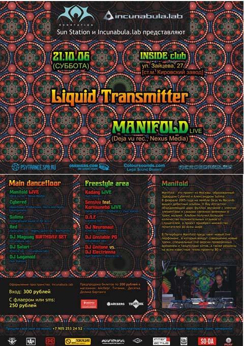 liquidtransmitter.jpg