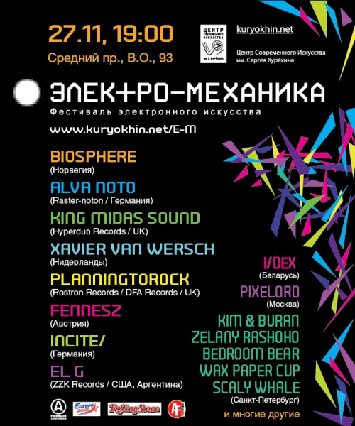 Фестиваль Электромеханика