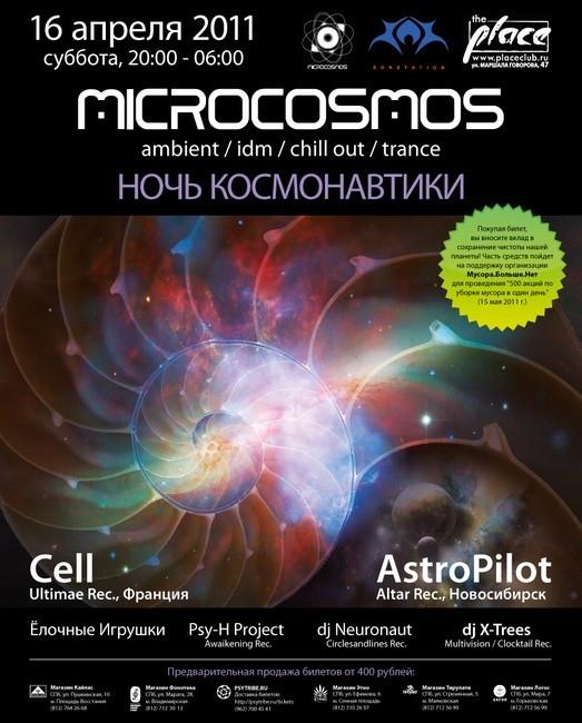 microcosmos - день космотавтики