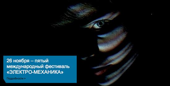 фестиваль электро-механика 2011