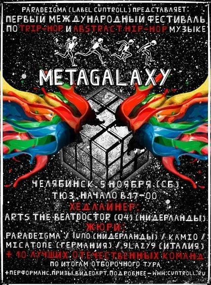 Миниатюра изображения для Фестиваль Метагалакси