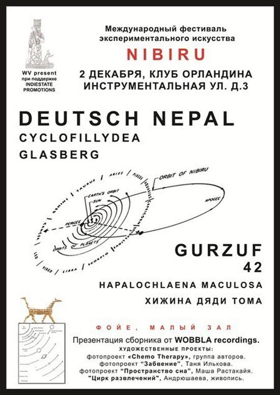 Фестиваль экспериментального искусства NIBIRU