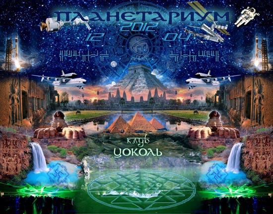 планетариум 2012