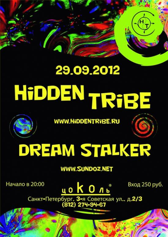 концерт Hidden Tribe и Dream Stalker