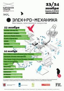 Электро-механика 2012