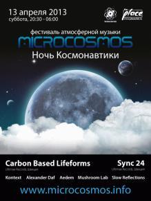 microcosmos - день космонавтики
