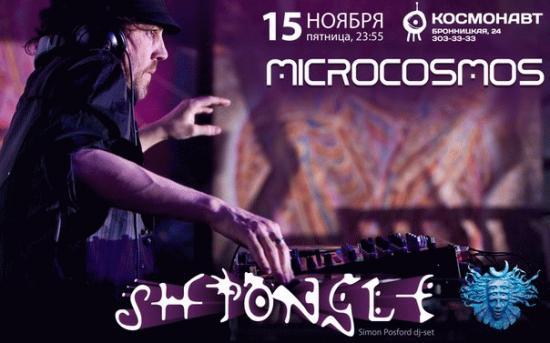 Микрокосмос - Shpongle (UK)