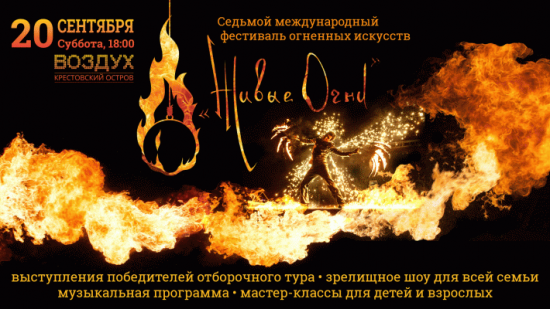 живые огни 2014