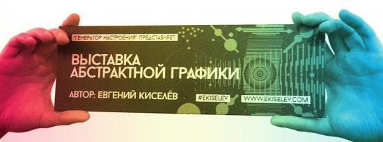 Евгений Киселев - выставка в Петербурге