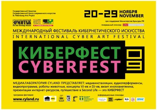 Киберфест 2009