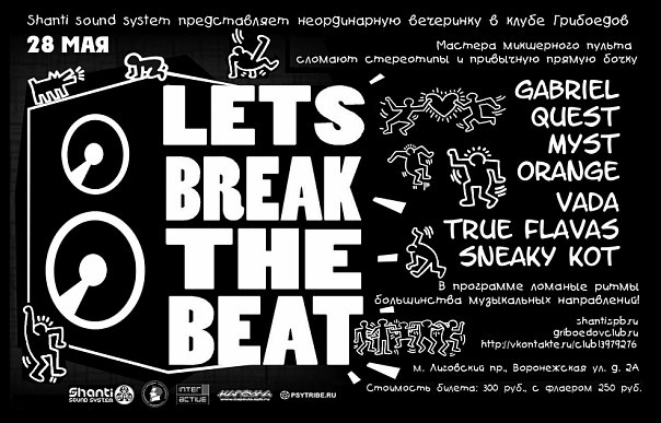 Shanti Sound System - Let's Break the beat