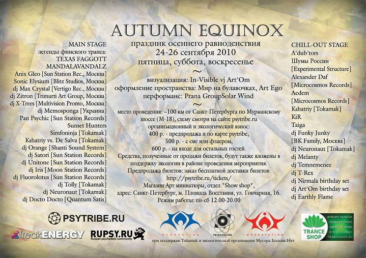 Autumn Equinox - праздник осеннего равноденствия
