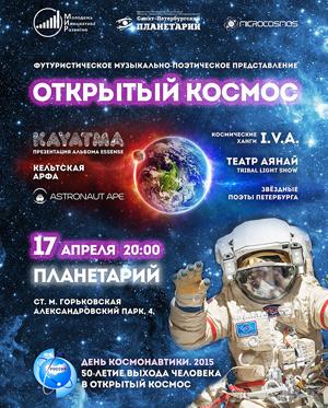 день космонавтики в планетарии