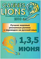 Каннские Львы 2010