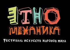 Фестиваль ЭтноМеханика