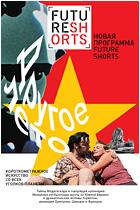 future shorts, август 2010