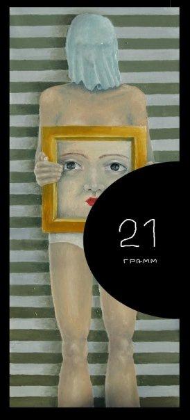 21 грамм - выставка экспериментального искусства