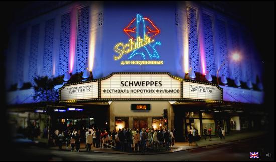 Schweppes Short Film Festival