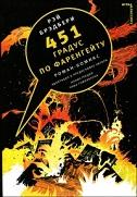 Рей Брэдбери - 451° по Фаренгейту