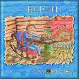 БЕТОН - Самоедство LP