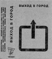 Выход в город (Чебурек rec.), 2000