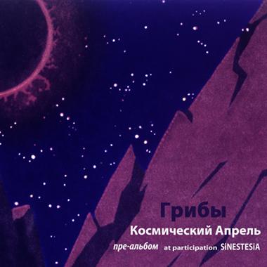 Грибы - Космический апрель