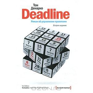 Букинист - Deadline. Роман об управлении проектами